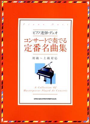 ピアノ連弾・デュオ コンサートで奏でる定番名曲集[初級?上級者対応] の画像