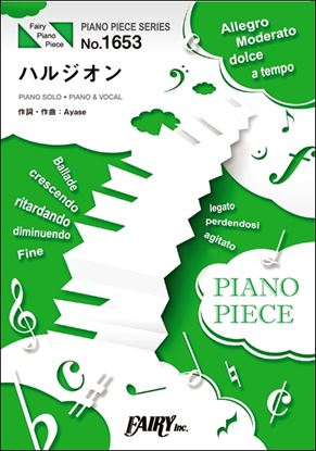 PP1653ピアノピース ハルジオン/YOASOBI の画像