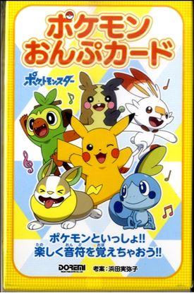 ポケモンおんぷカード の画像