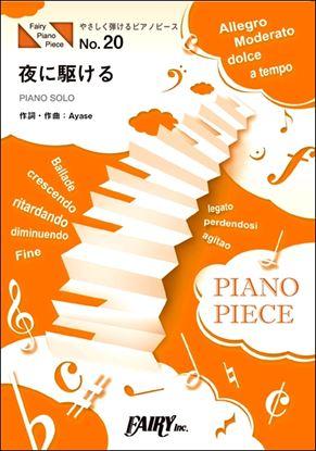 PPE20ピアノピース 夜に駆ける 原調初級版/イ短調版/YOASOBI の画像