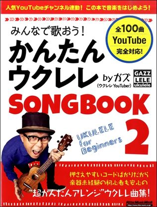 みんなで歌おう!かんたんウクレレSONGBOOK2 byガズ の画像