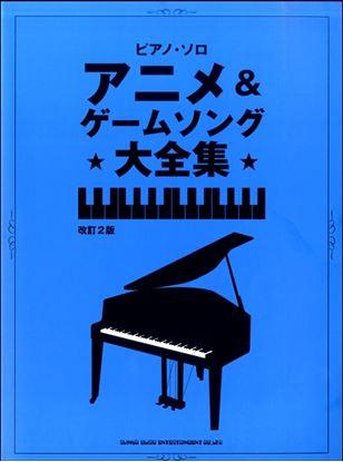 ピアノ・ソロ アニメ&ゲームソング大全集[改訂2版] の画像