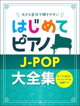 大きな音符で弾きやすい はじめてピアノ J-POP大全集 すべての音符にドレミふりがな&指番号つき の画像