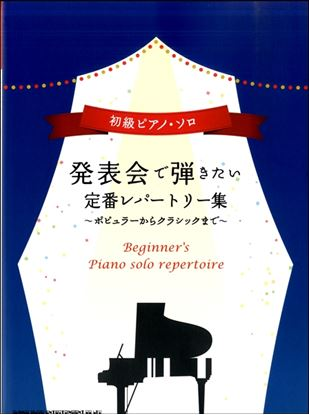 初級ピアノ・ソロ 発表会で弾きたい定番レパートリー集 の画像