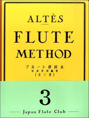アルテ フルート教則本 第3巻 の画像