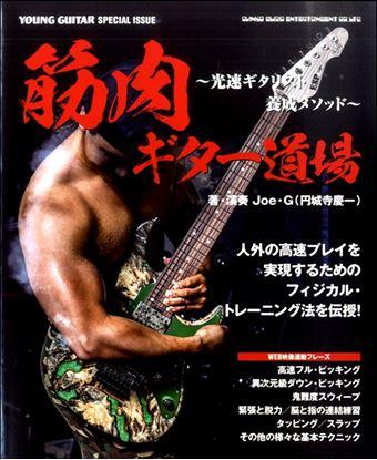 筋肉ギター道場~光速ギタリスト養成メソッド~ の画像