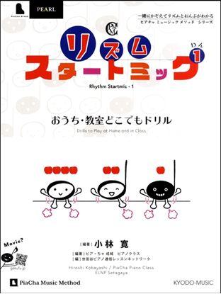 リズムスタートミック1 おうち・教室どこでもドリル/ピアノヤメノンシリーズ の画像