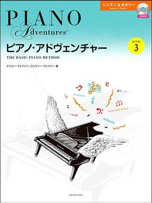 ピアノアドヴェンチャー レッスン&セオリー レベル3[CD付] の画像