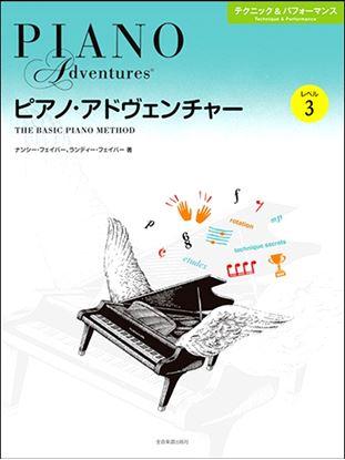 ピアノアドヴェンチャー テクニック&パフォーマンス レベル3 の画像