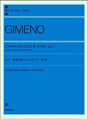 ヒメノ:演奏会用リズム・エチュード第1集 の画像
