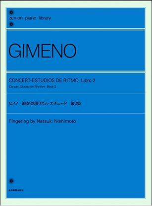 ヒメノ:演奏会用リズム・エチュード第2集 の画像
