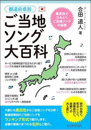 都道府県別 ご当地ソング大百科 の画像