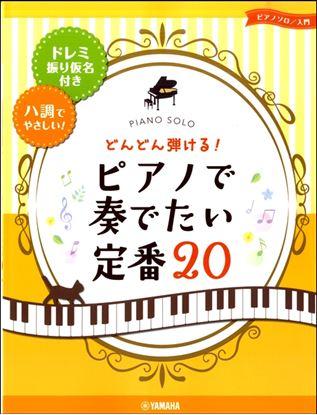 ピアノ・ソロ どんどん弾ける!ピアノで奏でたい定番20~ドレミ振り仮名付き&八調でやさしい~ の画像