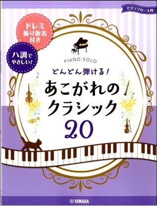 ピアノ・ソロ どんどん弾ける!あこがれのクラシック20~ドレミ振り仮名つき&八調でやさしい~ の画像