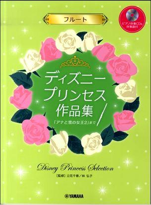 フルート ディズニープリンセス作品集「アナと雪の女王2」まで [ピアノ伴奏CD&伴奏譜付] の画像