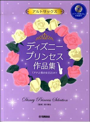 アルトサックス ディズニープリンセス作品集「アナと雪の女王2」まで[ピアノ伴奏CD&伴奏譜付] の画像