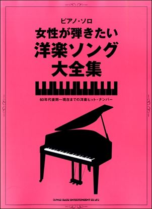 ピアノソロ 女性が弾きたい洋楽ソング大全集 の画像