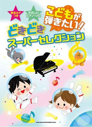 音名カナつきやさしいピアノソロ こどもが弾きたい!どきどきスーパーセレクション の画像
