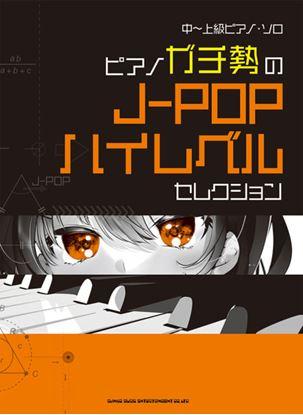 中~上級ピアノ・ソロ ピアノガチ勢のJ-POPハイレベルセレクション の画像