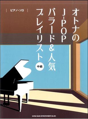 ピアノ・ソロ オトナのJ-POPバラード&人気プレイリスト の画像