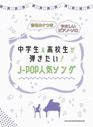 音名カナつきやさしいピアノ・ソロ 中学生&高校生が弾きたい!J-POP人気ソング の画像