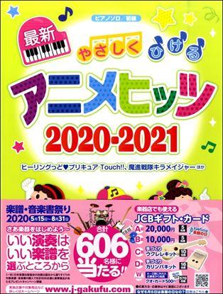 ピアノ・ソロ やさしくひける最新アニメヒッツ 2020-2021 の画像