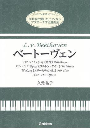 作曲家が愛したピアノからアプローチする演奏法 ベートーヴェン の画像