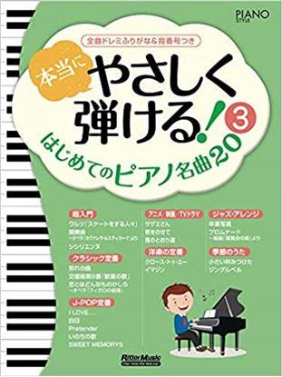 本当にやさしく弾ける!はじめてのピアノ名曲20(3) の画像