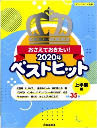 ピアノ・ソロ おさえておきたい!2020年ベストヒット~上半期編~ の画像