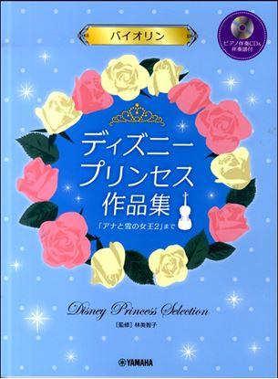 バイオリン ディズニープリンセス作品集「アナと雪の女王2」まで [ピアノ伴奏CD&伴奏譜付き] の画像
