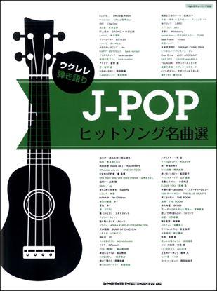 ウクレレ弾き語り J-POPヒットソング名曲選 の画像