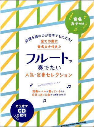 音名カナ付き フルートで奏でたい人気定番セレクション(カラオケCD2枚付) の画像