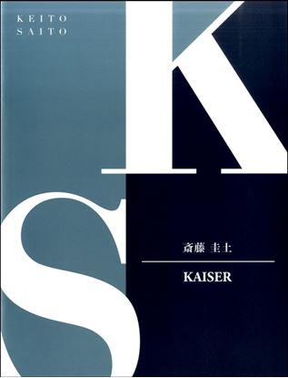 ピアノピース 斎藤圭土 KAISER(カイザー) の画像