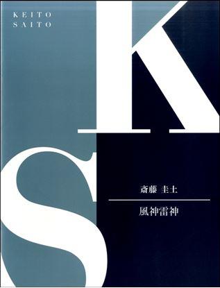 ピアノピース 斎藤圭土 風神雷神(フウジンライジン) の画像