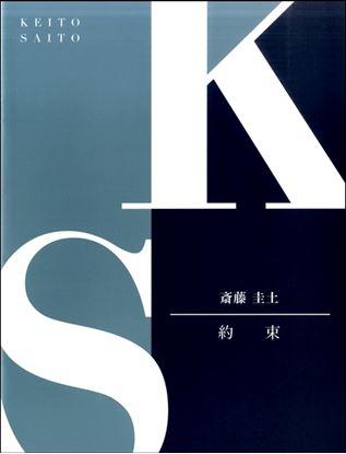 ピアノピース 斎藤圭土 約束(ヤクソク) の画像