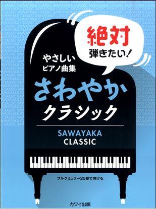 やさしいピアノ曲集「絶対弾きたい!さわやかクラシック」ブルグミュラー25番で弾ける の画像