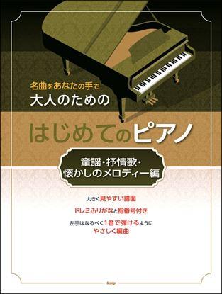名曲をあなたの手で 大人のためのはじめてのピアノ <童謡・抒情歌・懐かしのメロディー編> の画像