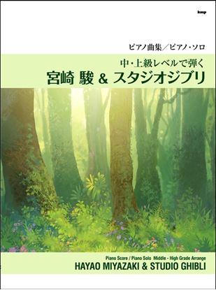 ピアノ曲集 中・上級レベルで弾く 宮崎駿&スタジオジブリ の画像