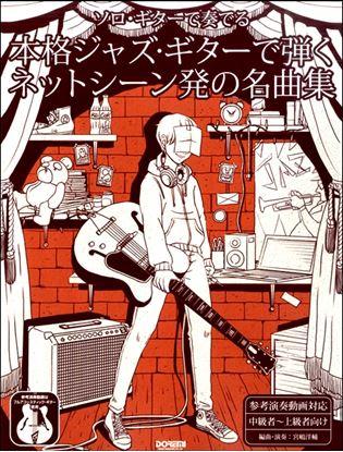 ソロギターで奏でる 本格ジャズギターで弾くネットシーン発の名曲集 の画像