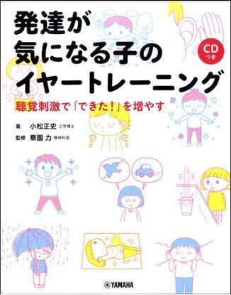 発達が気になる子のイヤートレーニング~聴覚刺激で「できた!」を増やす~ 【CDつき】 の画像