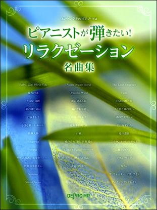 ワンランク上のピアノ・ソロ ピアニストが弾きたい! リラクゼーション名曲集 の画像