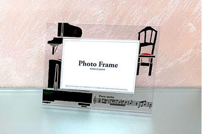 アクリルフォトフレーム ピアノ の画像
