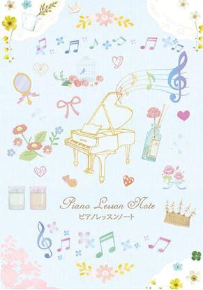 PRFG-329 ピアノレッスンノート(ブルー)【発注単位:5 の画像