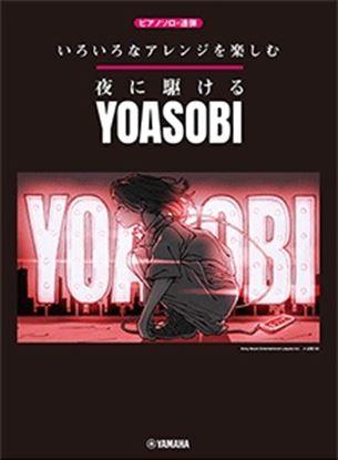 いろいろなアレンジを楽しむ夜に駆ける/YOASOBI の画像