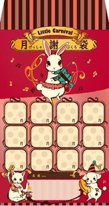 AP029LTC 月謝袋 リトルカーニバル【発注単位:10枚】 の画像