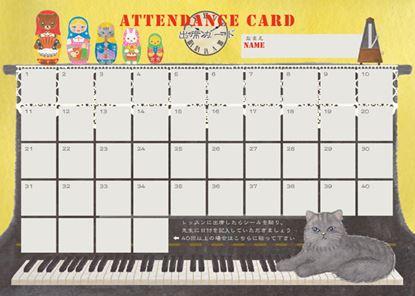 AP129MR 出席カード マトリョーシカ【発注単位:10枚】 の画像