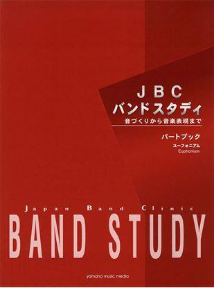 JBCバンドスタディ パートブック ユーフォニアム の画像