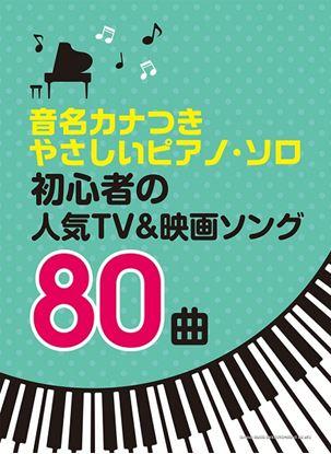 音名カナつきやさしいピアノ・ソロ 初心者の人気TV&映画ソング80曲 の画像