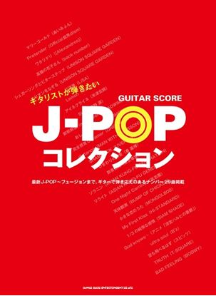 ギター・スコア ギタリストが弾きたいJ-POPコレクション の画像