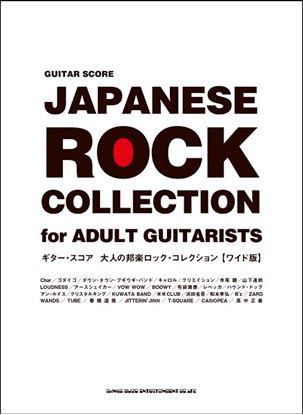 ギター・スコア 大人の邦楽ロック・コレクション[ワイド版] の画像